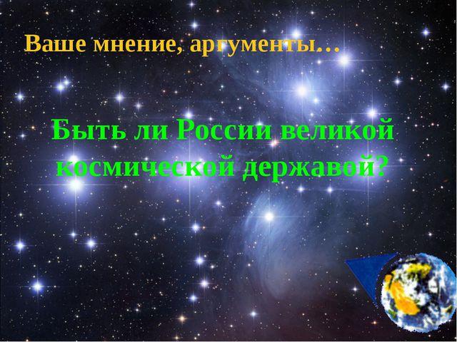 Быть ли России великой космической державой? Ваше мнение, аргументы…