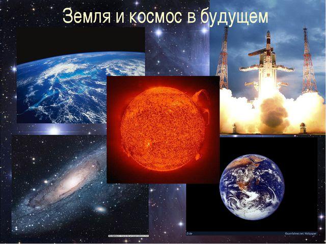 Земля и космос в будущем