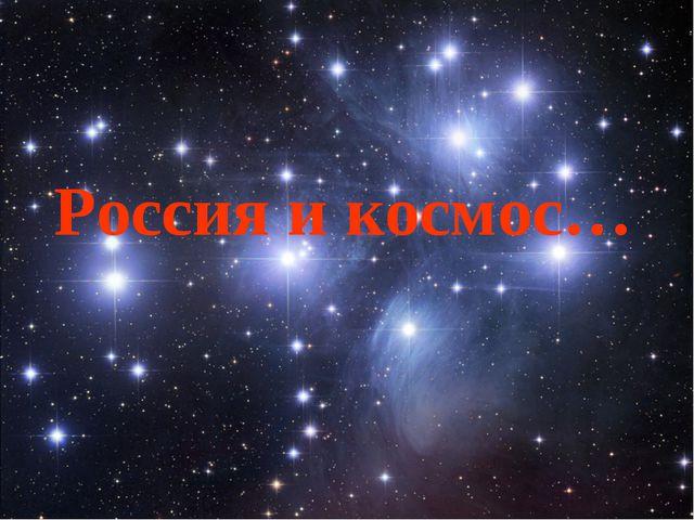 Россия и космос…