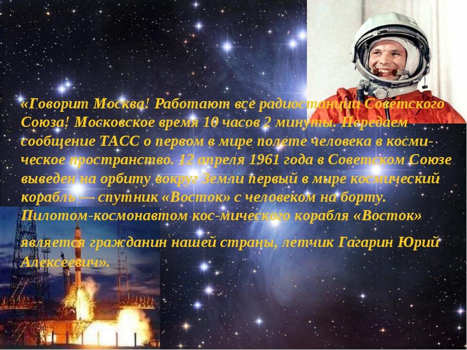 «Говорит Москва! Работают все радиостанции Советского Союза! Московское время...