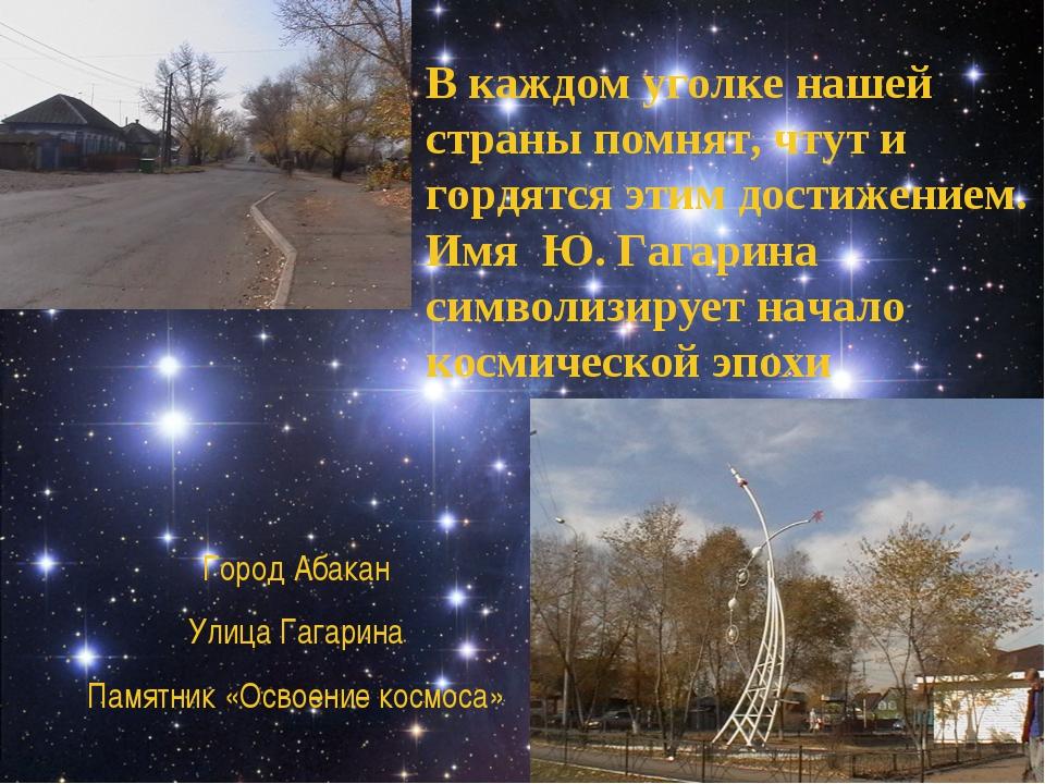 Город Абакан Улица Гагарина Памятник «Освоение космоса» В каждом уголке нашей...