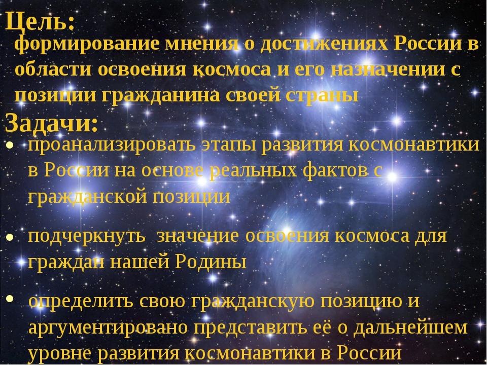 Цель: формирование мнения о достижениях России в области освоения космоса и е...