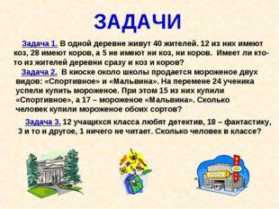 Задача 1. В одной деревне живут 40 жителей. 12 из них имеют коз, 28 имеют кор