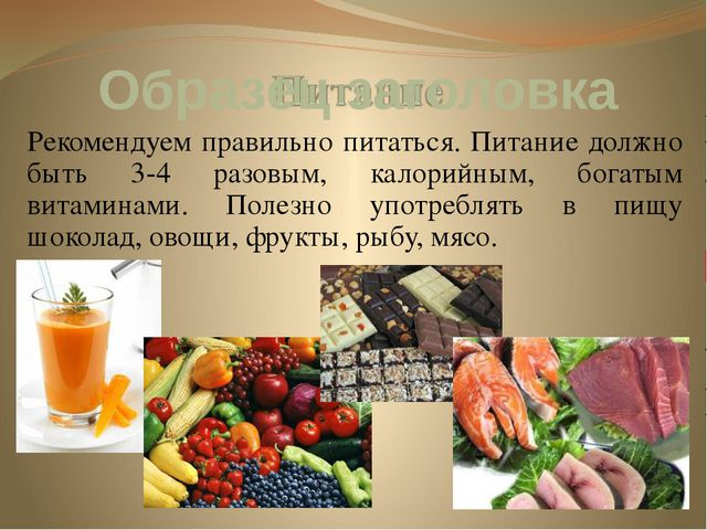 Рекомендуем правильно питаться. Питание должно быть 3-4 разовым, калорийным,...