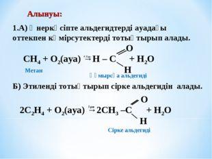 Алынуы: 1.А) Өнеркәсіпте альдегидтерді ауадағы оттекпен көмірсутектерді тотық
