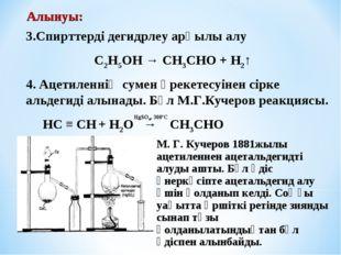 Алынуы: 3.Спирттерді дегидрлеу арқылы алу С2Н5ОН → СН3СНО + Н2↑ М.Г.Кучер
