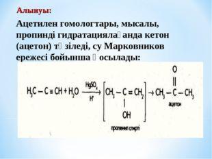 Ацетилен гомологтары, мысалы, пропинді гидратациялағанда кетон (ацетон) түзіл