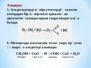 6. Метанолды катализдік тотықтыру арқылы құмырсқа альдегиді алынады. СН3ОН +
