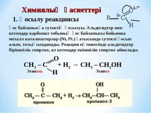 Химиялық қасиеттері 1. Қосылу реакциясы Этаналь Этанол Қос байланысқа сутекті