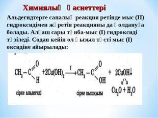 Альдегидтерге сапалық реакция ретінде мыс (II) гидроксидімен жүретін реакциян