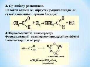 3. Орынбасу реакциясы. Галоген атомы көмірсутек радикалындағы сутек атомының