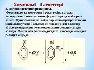 5. Поликонденсация реакциясы. Формальдегид фенолмен әрекеттесіп, жоғары молек