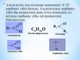 Карбонил тобы CnH2nO Альдегидтер Кетондар Жалпы формуласы – С – ‖ О Альдегид