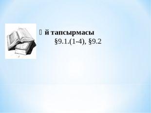 Үй тапсырмасы §9.1.(1-4), §9.2