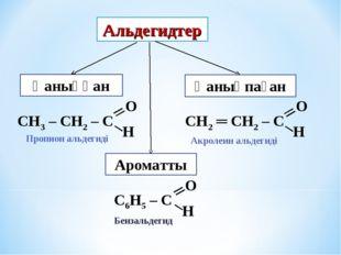 Пропион альдегиді Акролеин альдегиді Бензальдегид