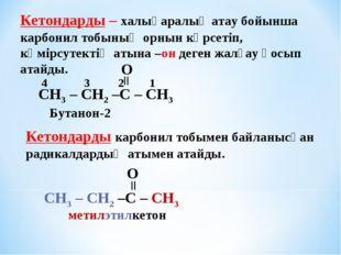 Кетондарды – халықаралық атау бойынша карбонил тобының орнын көрсетіп, көмірс