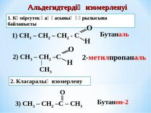 Альдегидтердің изомерленуі 1. Көмірсутек қаңқасының құрылысына байланысты Бут