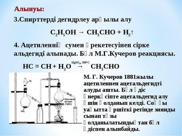 Алынуы: 3.Спирттерді дегидрлеу арқылы алу С2Н5ОН → СН3СНО + Н2↑ М.Г.Кучер...