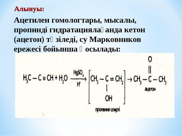Ацетилен гомологтары, мысалы, пропинді гидратациялағанда кетон (ацетон) түзіл...
