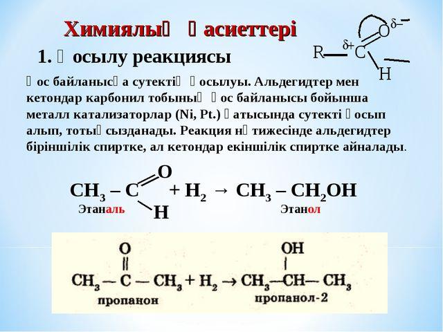 Химиялық қасиеттері 1. Қосылу реакциясы Этаналь Этанол Қос байланысқа сутекті...