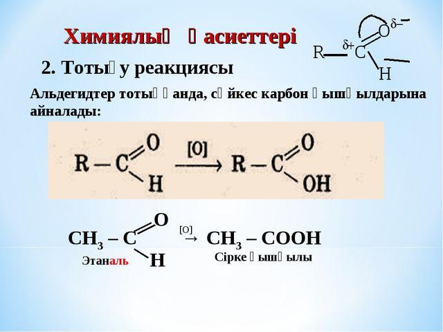 Химиялық қасиеттері 2. Тотығу реакциясы Этаналь Сірке қышқылы Альдегидтер тот...