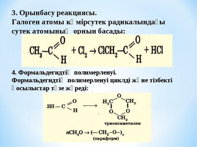 3. Орынбасу реакциясы. Галоген атомы көмірсутек радикалындағы сутек атомының...