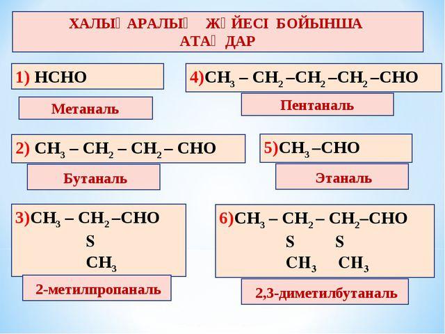 ХАЛЫҚАРАЛЫҚ ЖҮЙЕСІ БОЙЫНША АТАҢДАР 1) НСНО Метаналь 2) СН3 – СН2 – СН2 – СНО...