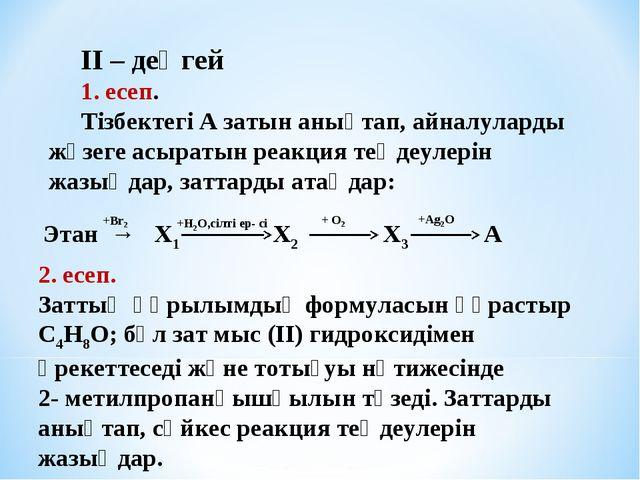 ІІ – деңгей 1. есеп. Тізбектегі А затын анықтап, айналуларды жүзеге асыратын...