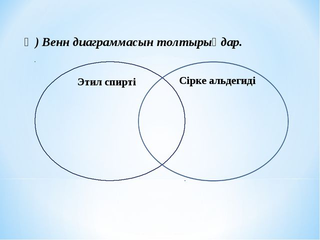 Ә) Венн диаграммасын толтырыңдар.