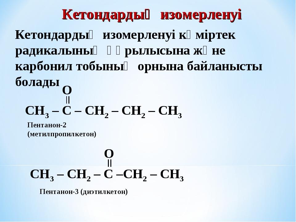 Кетондардың изомерленуі көміртек радикалының құрылысына және карбонил тобының...