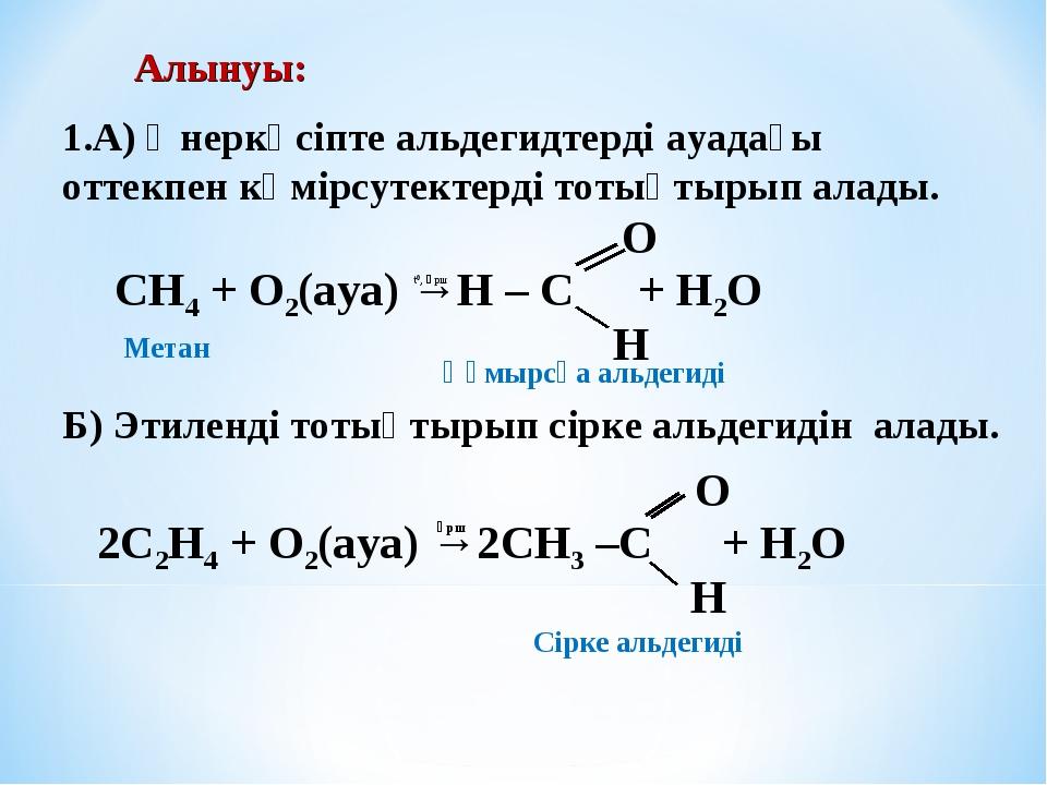 Алынуы: 1.А) Өнеркәсіпте альдегидтерді ауадағы оттекпен көмірсутектерді тотық...