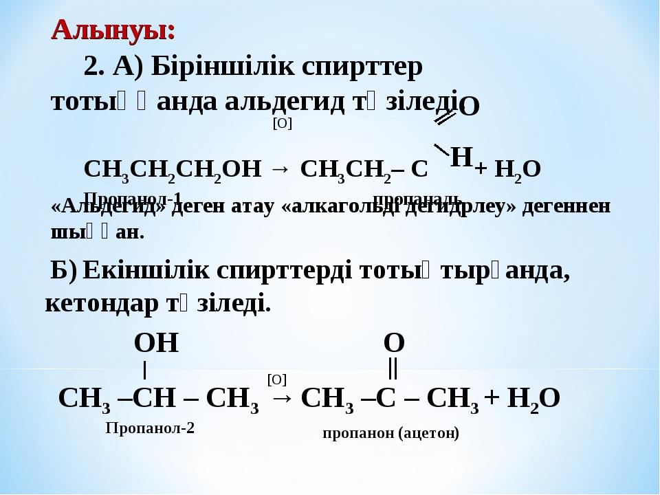 Б) Екіншілік спирттерді тотықтырғанда, кетондар түзіледі. «Альдегид» деген а...