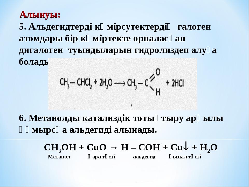 6. Метанолды катализдік тотықтыру арқылы құмырсқа альдегиді алынады. СН3ОН +...