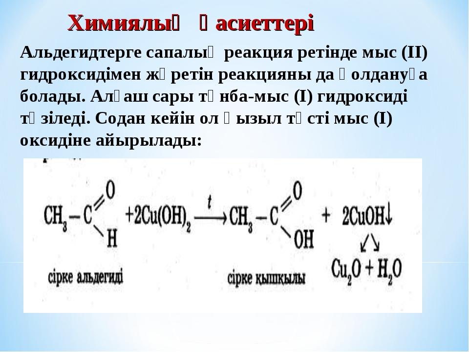 Альдегидтерге сапалық реакция ретінде мыс (II) гидроксидімен жүретін реакциян...