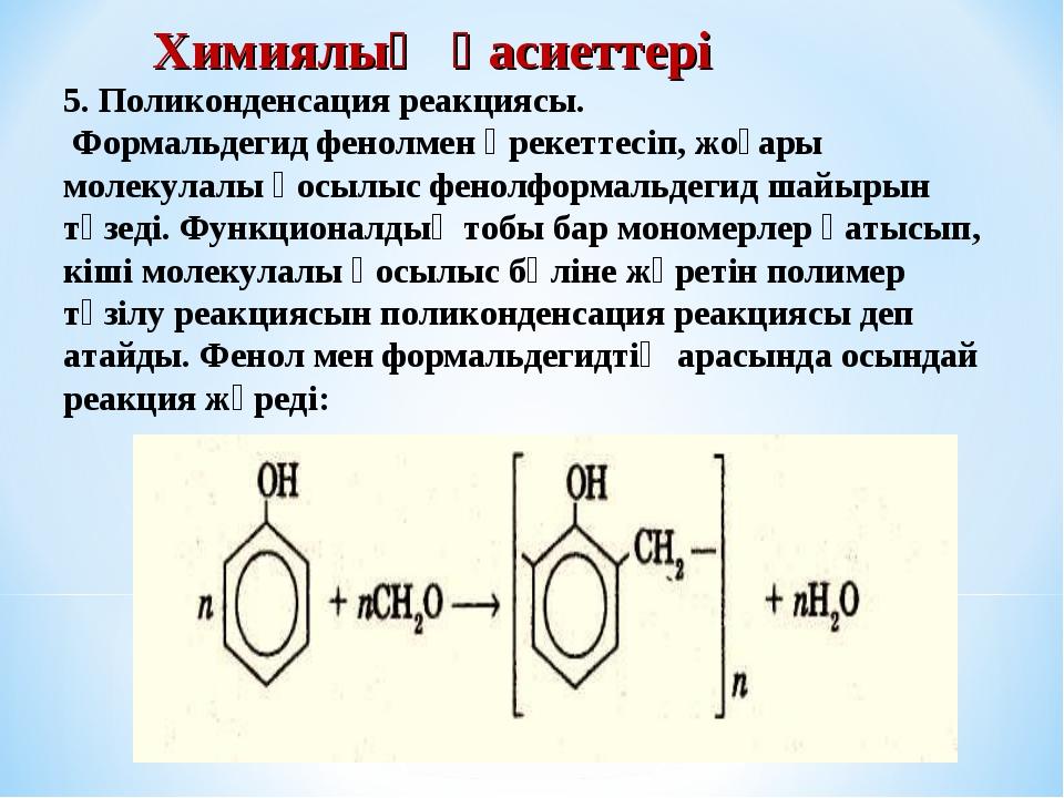5. Поликонденсация реакциясы. Формальдегид фенолмен әрекеттесіп, жоғары молек...