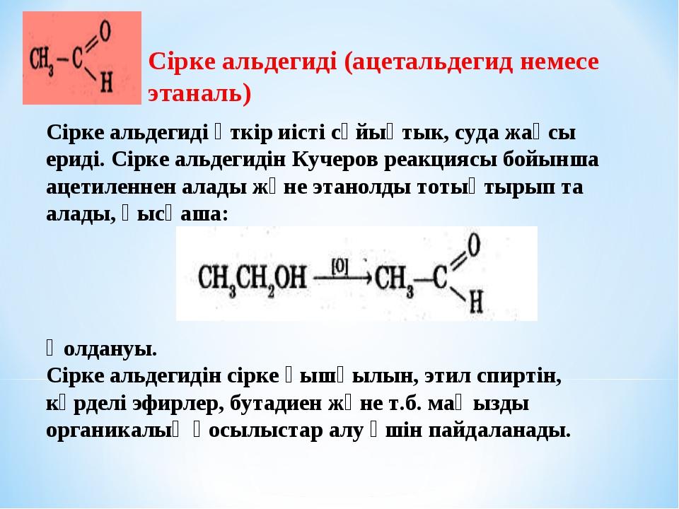 Сірке альдегиді (ацетальдегид немесе этаналь) Сірке альдегиді өткір иісті сұй...