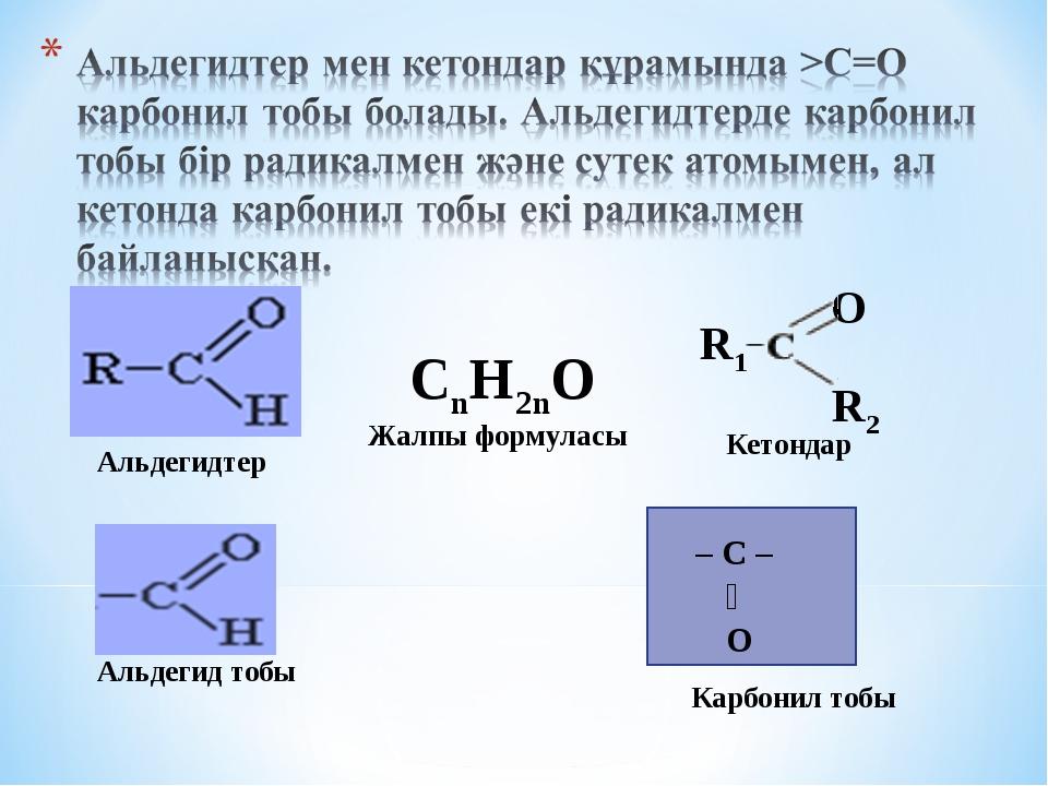 Карбонил тобы CnH2nO Альдегидтер Кетондар Жалпы формуласы – С – ‖ О Альдегид...