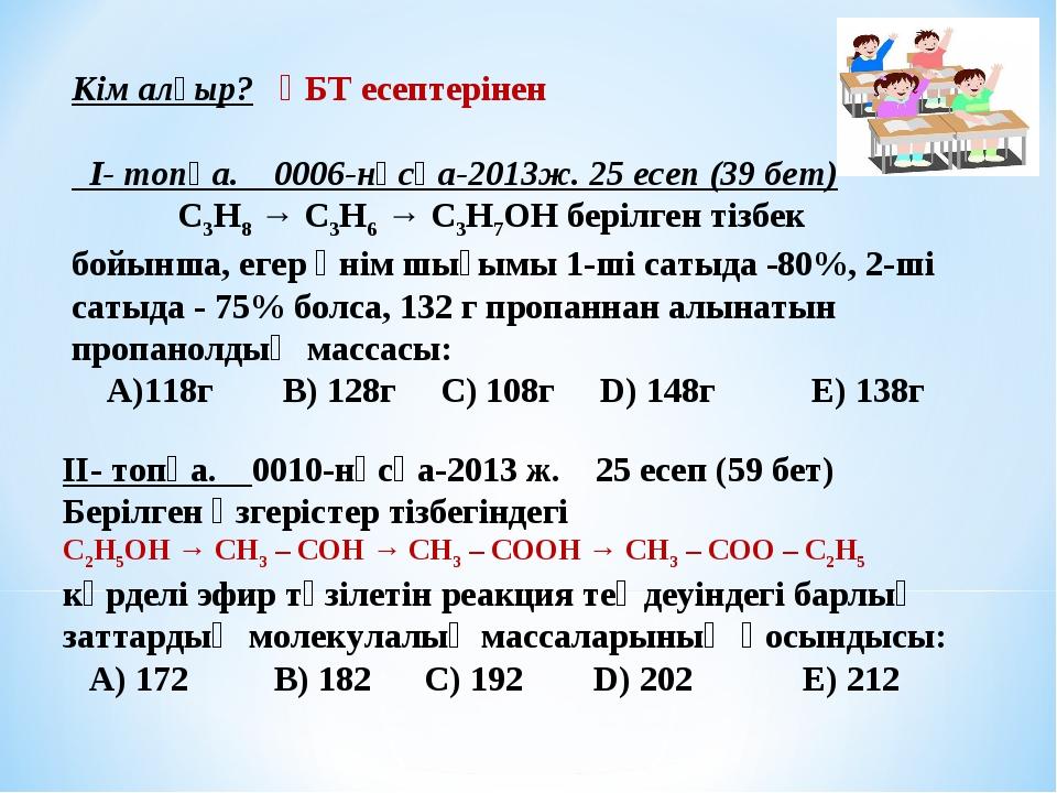 Кім алғыр? ҰБТ есептерінен  І- топқа. 0006-нұсқа-2013ж. 25 есеп (39 бет) С3...