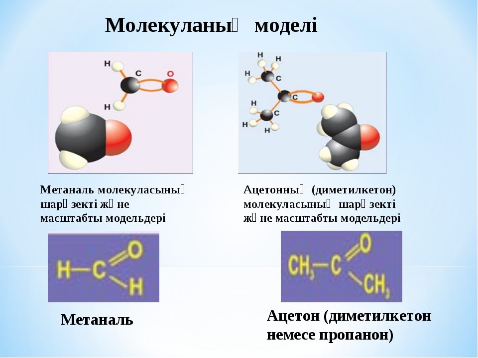 Метаналь молекуласының шарөзекті және масштабты модельдері Метаналь Ацетонның...