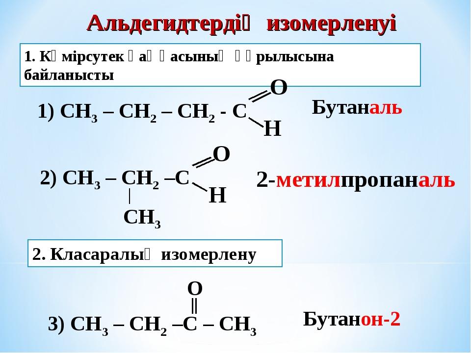Альдегидтердің изомерленуі 1. Көмірсутек қаңқасының құрылысына байланысты Бут...