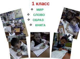 1 класс МИР СЛОВО ОБРАЗ КНИГА