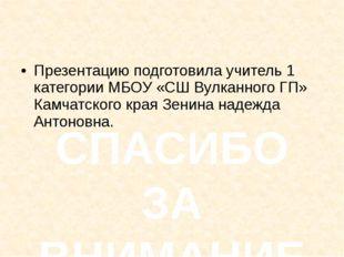Презентацию подготовила учитель 1 категории МБОУ «СШ Вулканного ГП» Камчатск