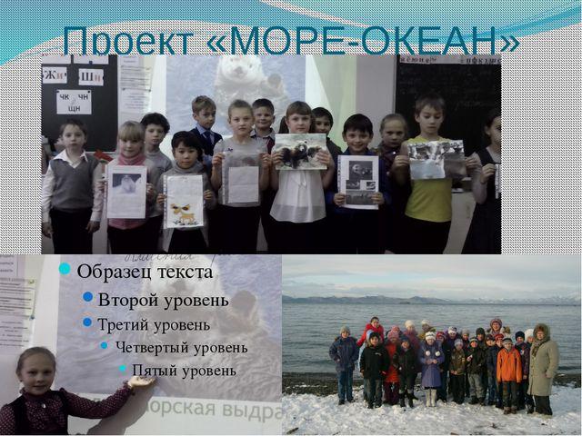 Проект «МОРЕ-ОКЕАН»