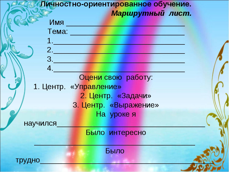 Личностно-ориентированное обучение. Маршрутный лист. Имя ____________________...