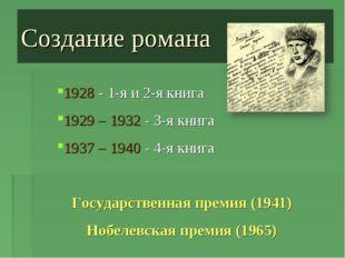 Создание романа 1928 - 1-я и 2-я книга 1929 – 1932 - 3-я книга 1937 – 1940 -