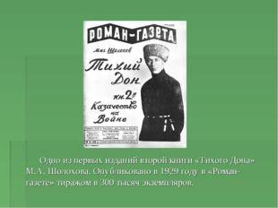 Одно из первых изданий второй книги «Тихого Дона» М.А. Шолохова. Опубликовано