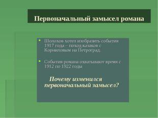 Первоначальный замысел романа Шолохов хотел изобразить события 1917 года – по