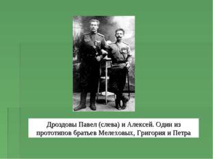 Дроздовы Павел (слева) и Алексей. Один из прототипов братьев Мелеховых, Григо