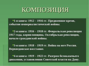 КОМПОЗИЦИЯ 1-я книга: 1912 – 1916 гг. Предвоенное время, события империалисти