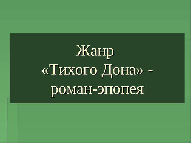 Жанр «Тихого Дона» - роман-эпопея